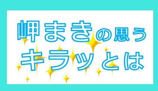 banner_kira