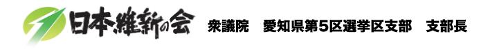 日本維新の会 参議院愛知県選挙区支部長