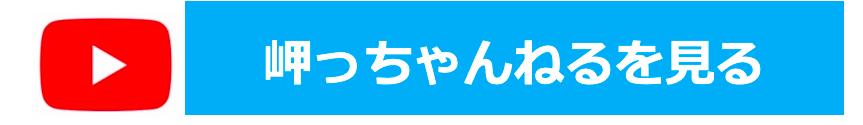 岬まきのYouTubeチャンネル「岬っちゃんねる」を観る