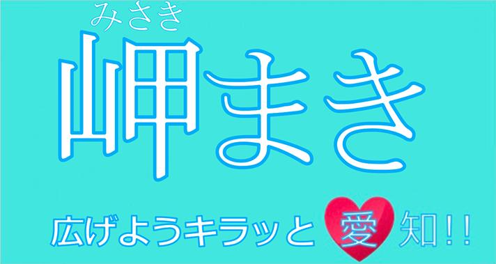 岬まき 広げようキラっと愛知!!