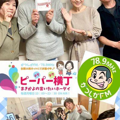 ゲストはポカスカジャンのタマ伸也さん