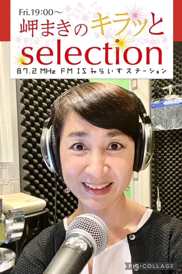 岬まき,岬っちゃんのキラッと☆selection,FMIS,エフエムイズ,