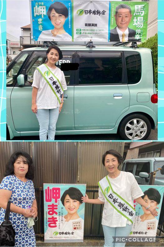 新しいポスター着々と貼らせていただきます! 本日は『岬まき支援者の輪』婦人部長と共に掲示のお礼訪問に同行くださいました。