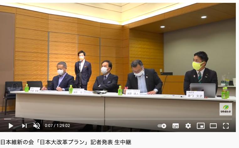 「日本大改革プラン」の理解を深めて波及拡大をしていきます。 70ページに及ぶ「日本大改革プラン」資料、記者発表は日本維新の会ホームページにて公開中!