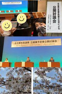 名古屋市長選を前に名古屋市公会堂にて名古屋市長選、立候補予定の3氏が公開討論会が開催されました。