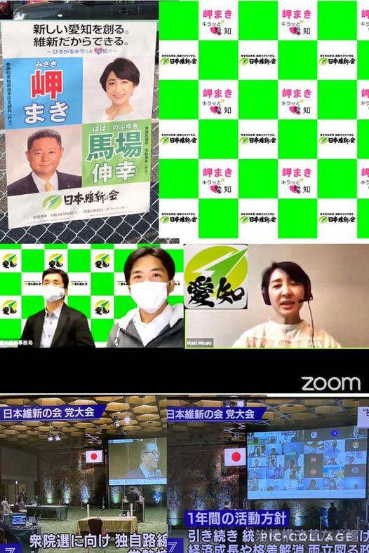 日本維新の会は大阪本拠地にて党大会が開催され、全国をzoomで繋ぎリモートで行われました。日本維新の会は独自路線を確立し邁進して参ります。