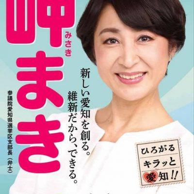 岬まきです。新しいポスターができました! 貼っていただける名古屋市内、愛知県内の場所 貼ってくださるボランティアさん大募集