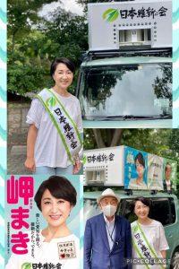 岬まき支援者の重鎮で相談役として応援してくださっている方も合流して毎週定例ミーティング! 更に昨日は稲沢市や清須市でミニタウンミーティングを開催しました。