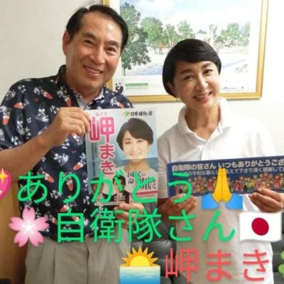 愛知5区の地元!北名古屋市の名医で名高い平岩慎次先生にご挨拶させていただきました。【自衛隊の皆さん、いつもありがとうございます!】ステッカーと【岬まき】チラシ 素敵なお写真を贈ってくださいました。