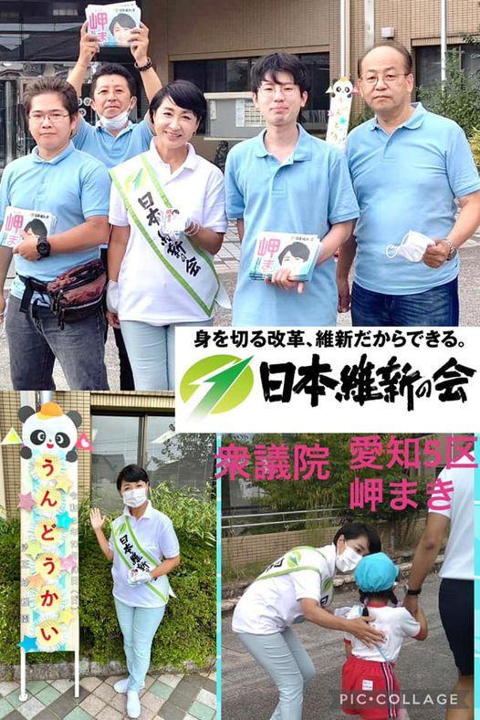 今日もチーム岬まき街宣車1号、2号、3号がフル稼働!愛知5区幼稚園の運動会ということで お知らせをいただき、会場と中村公園でご挨拶とチラシ配りにお邪魔しました。
