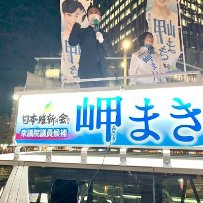 【岬まき】です。 前参議院議員、前神奈川県知事の松沢成文先生がリピート応援弁士に名古屋に駆けつけてくださいました。