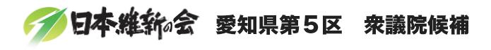 日本維新の会 愛知県第5区 衆議院候補
